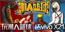 玩潮人篮球 送vivo X21