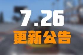 荒野行动飞车激斗玩法上线 7月26日维护更新公告
