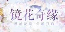 云裳羽衣新篇章《镜花奇缘》开放 7月27日更新公告