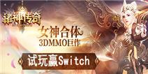 《诸神传奇》,有奖下载活动赢游戏机switch!