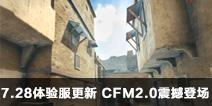 CF手游7.28体验服维护公告 CFM2.0震撼登场