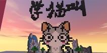 迷你世界音乐存档:《锁爱音乐-学猫叫》 好玩存档分享