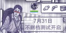 阿瑞斯病毒7月31日开启不删档付费测试 来好游快爆抢先下载体验