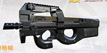 荒野行动新枪P90即将登场 冲锋枪家族又新增一员猛将