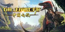 方舟生存进化手游国服将由蜗牛代理 预计今年正式登陆中国