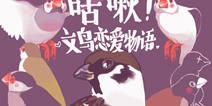 《咕啾!文鸟恋爱物语》:来和帅气的鸟君谈场校园恋爱吧