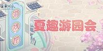 云裳羽衣活动预告:夏趣游园会爆料第一弹!