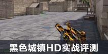 CF手游黑色城镇HD实战评测