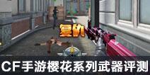 CF手游樱花系列武器评测 新道具新武器了解下