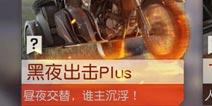 新玩法黑夜出击Plus!荒野行动8月7日PC端停服维护公告