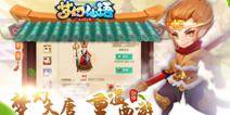 《梦幻仙语》8月7日开启预下载,即将C位出道!