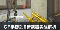 CF手游2.0新武器实战解析 黄金AUG浅析