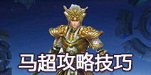 王者荣耀马超攻略汇总 马超出装加点符文团战技巧视频全攻略