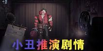 第五人格小丑推演故事 小丑推演任务攻略