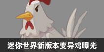 迷你世界新版本变异鸡曝光 做一只有梦想的鸡
