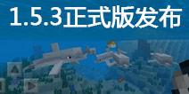 我的世界基岩1.5.3正式版发布 恢复玩家丢失的物品栏