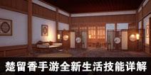 一梦江湖手游全新生活技能详解 神奇家具在哪里