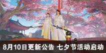 楚留香手游8月10日更新公告 七夕节活动启动