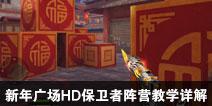 CF手游新年广场HD保卫者阵营教学详解