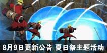 火影忍者手游8月9日活动更新公告 夏日祭主题活动开启