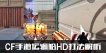 CF手游运输船HD打法解析