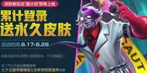 累计登陆送扁鹊永久皮肤 王者荣耀8月14日更新公告