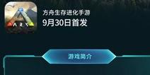 方舟生存进化手机版国服或将于9月30日上线