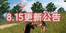 终结者2亲密系统上线 七夕活动开启 8月15日更新公告