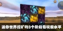 迷你世界:挖矿的3个阶段看玩家水平,菜鸟挖石头,大神挖钻石!
