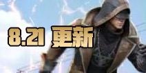荒野行动S3赛季开启闪电激斗回归 8月21日PC端更新公告