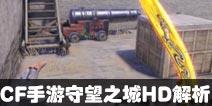 CF手游守望之城HD解析 守望之城HD一览