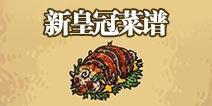 黑暗料理王新配方新菜谱汇总 1.3.0新版本皇冠菜谱大全