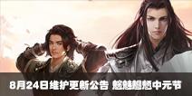 楚留香8月24日维护更新公告 魑魅魍魉中元节