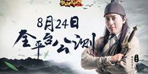 《铁血武林2》8月24日全平台公测 豪礼赠不停!