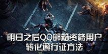 明日之后QQ邮箱资格用户 转化通行证方法视频