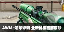 CF手游AWM-翡翠评测 全新枪模靓丽皮肤