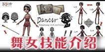 第五人格舞女 第五人格舞女技能介绍