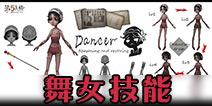 第五人格舞女技能 第五人格舞女技能解析