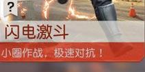 荒野行动闪电激斗回归 8月29日PC端更新公告