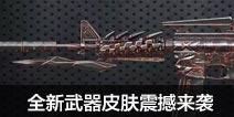 CF手游全新武器皮肤震撼来袭 翡翠系列携手98K登场