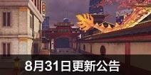 CF手游8月31日更新公告 匠心计划精心打造