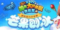 《美食大战老鼠竞技版》8.31更新维护 新服芒果刨冰开启