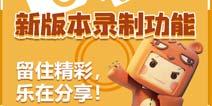 迷你世界8月31日更新公告 录制系统上线