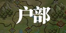 皇帝成长计划2户部管理技巧 皇帝成长计划2新手攻略