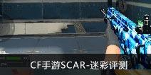 CF手游Scar-迷彩评测 是性价比之王还是鸡肋?