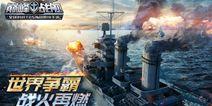 《巅峰战舰》世界争霸模式上线 争夺全球海战王者殊荣
