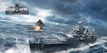 《巅峰战舰》驱逐舰的心得体会 致敬所有驱逐舰舰长