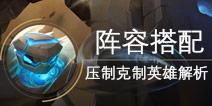 王者荣耀新英雄盾山阵容搭配 压制克制英雄解析