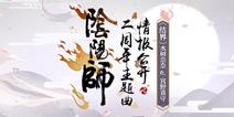 阴阳师两周年庆典大爆料 海量新内容全面来袭