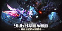 《圣剑纪元》9月6日华丽不删档 开启魔幻机械新篇章
